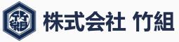株式会社竹組